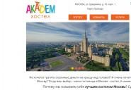 academhostel.ru