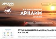 arkaimstepnoy.ru