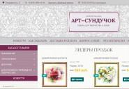 art-sunduchok.ru