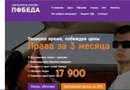 avtoshcola-pobeda.online