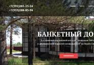 банкетный-дом.рф