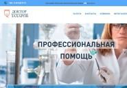 doctorzakharov.ru