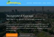 exhurghada.com