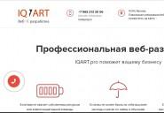 iqart.pro