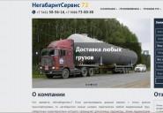 negabarit72.ru