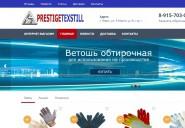 prestigetextill.ru