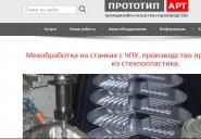 prototipart.com
