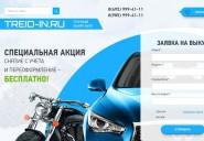 treid-in.ru