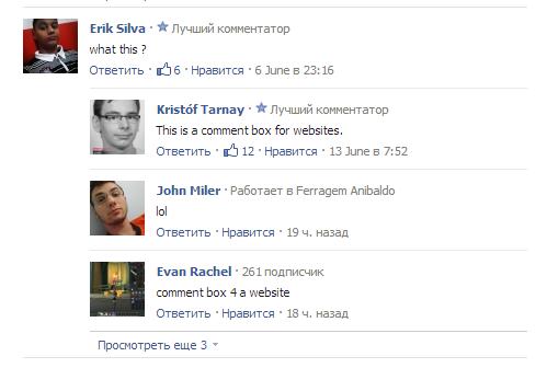 Виджет комментариев facebook