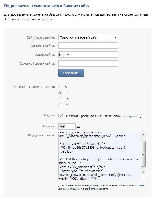 Регистрация сайта в vk