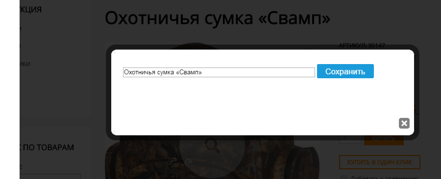 Режим редактирования