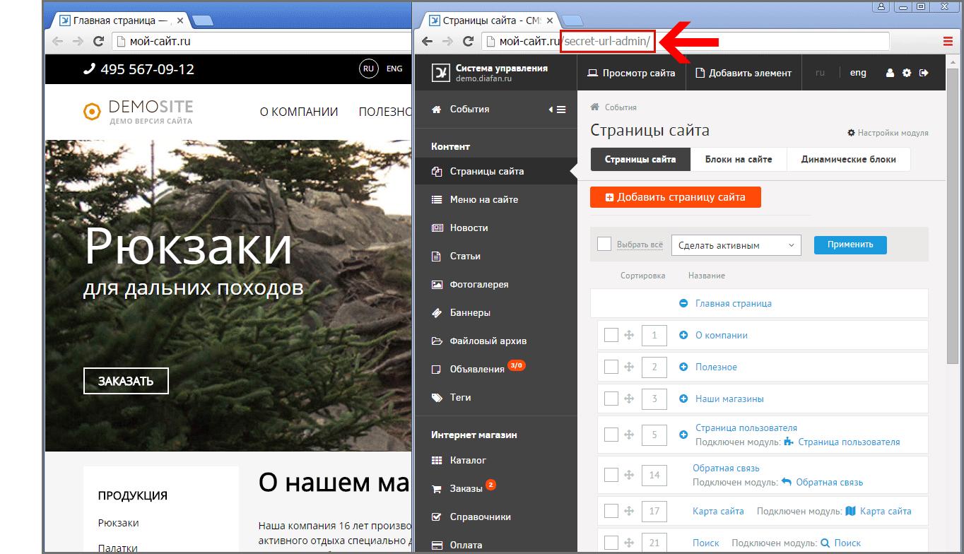 Сайт и Админка