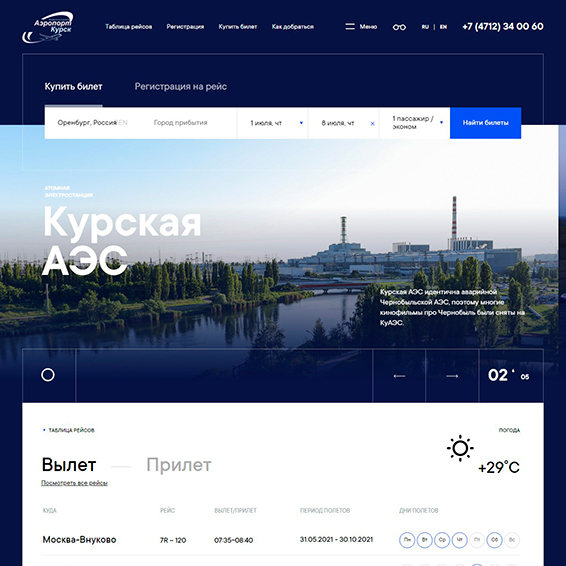 aerokursk.ru