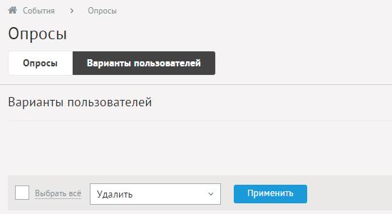 Список вариантов ответов пользователей