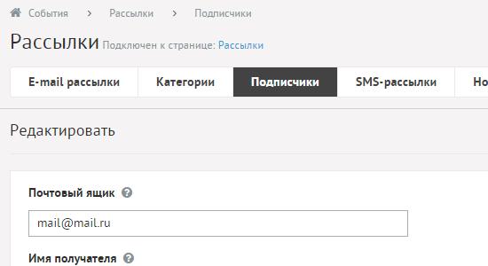 Редактирование подписчика