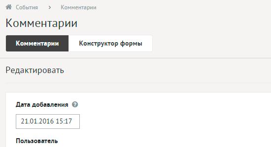 Редактирование комментария
