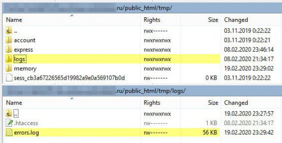 файл лога ошибок
