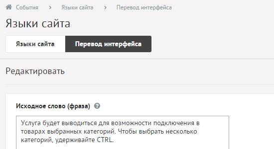 Редактирование перевода