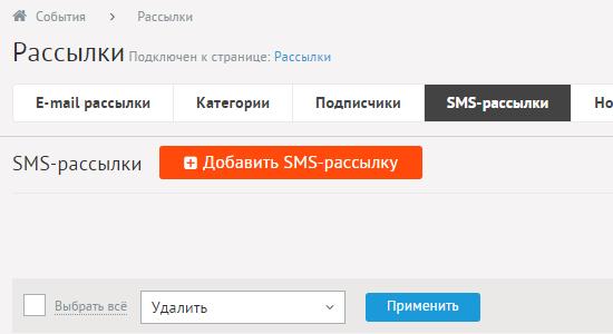 Список выпусков SMS-рассылки
