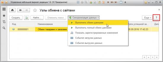 Запуск синхронизации 1С с web-сайтом