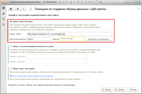 Настроить обмен данными 1С с web-сайтом