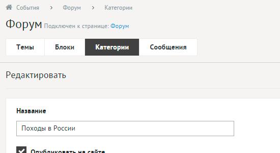 Редактирование категории форума