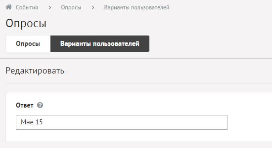 Редактирование варианта ответа пользователей