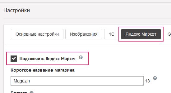 Подключить Яндекс Маркет