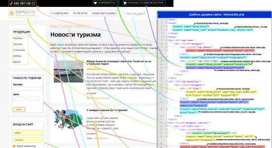 Как работают шаблоны сайта и модулей