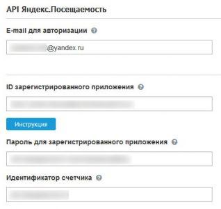 Регистрация приложения в CMS