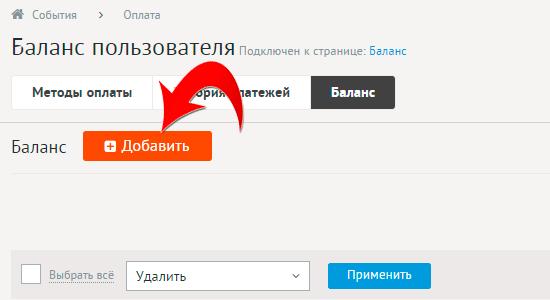 Редактирование баланса пользователя