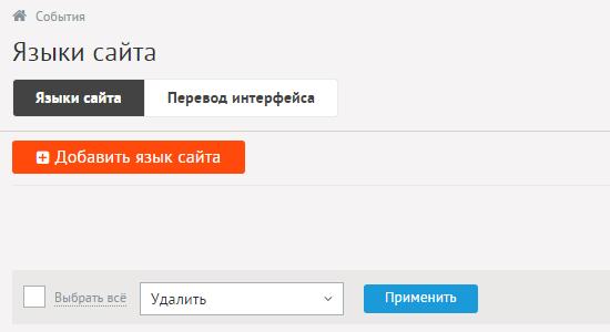 Список языков сайта