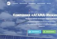 agama-energy.ru