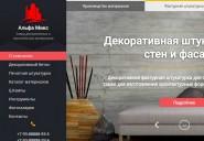 alfamix.ru