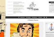 coffeeandnews.ru