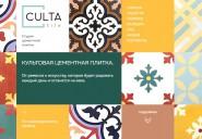 cultatile.ru