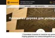 drakewood.ru