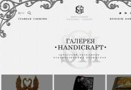 gallery-handicraft.com