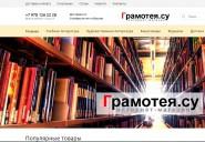 gramoteya.su