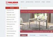 halmar-mebel.com.ua