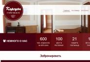 hotel-korsun.ru