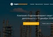 hydroi.ru