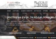 kafe-racha.ru