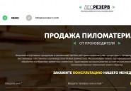 lesrezerv.com