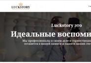 luckstory.ru