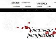 pautinka46.ru