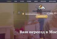 pereezdvmoskve.ru
