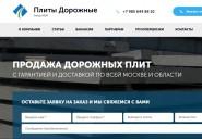 pliti-doroga.ru
