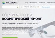poklejka.ru