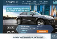 prokat777.ru